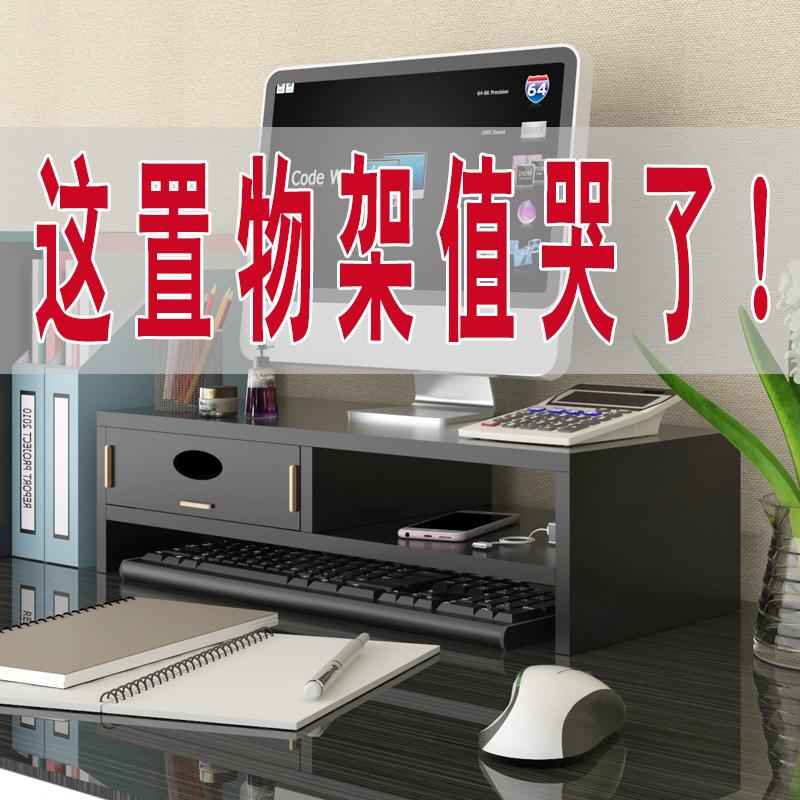 电脑显示器增高架带抽屉支双层护颈液晶办公室台式桌面收纳置物架