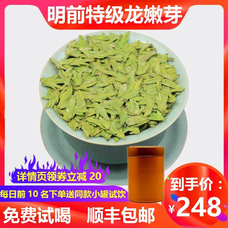 [¥248]新茶2019龙井茶叶绿茶小嫩芽浙江新昌明前特级大佛龙井散装250g