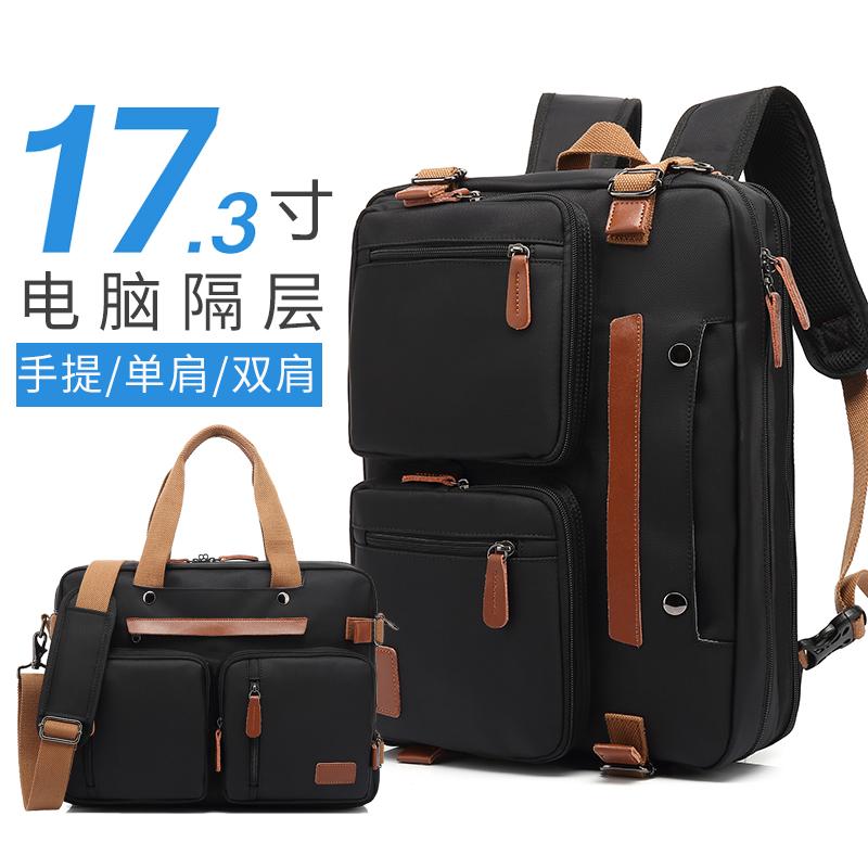 手提双肩包两用多功能帆布公文包17.3寸电脑包15.6寸商务男士背包