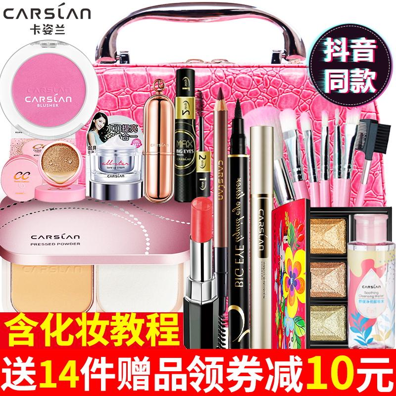 卡姿兰官方彩妆套装初学者全套装组合淡妆正品化妆工具抖音款正品