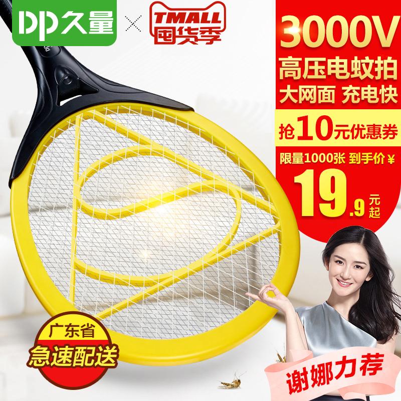 久量电蚊拍充电式家用LED灯苍蝇拍超大网面强力电灭蚊子拍