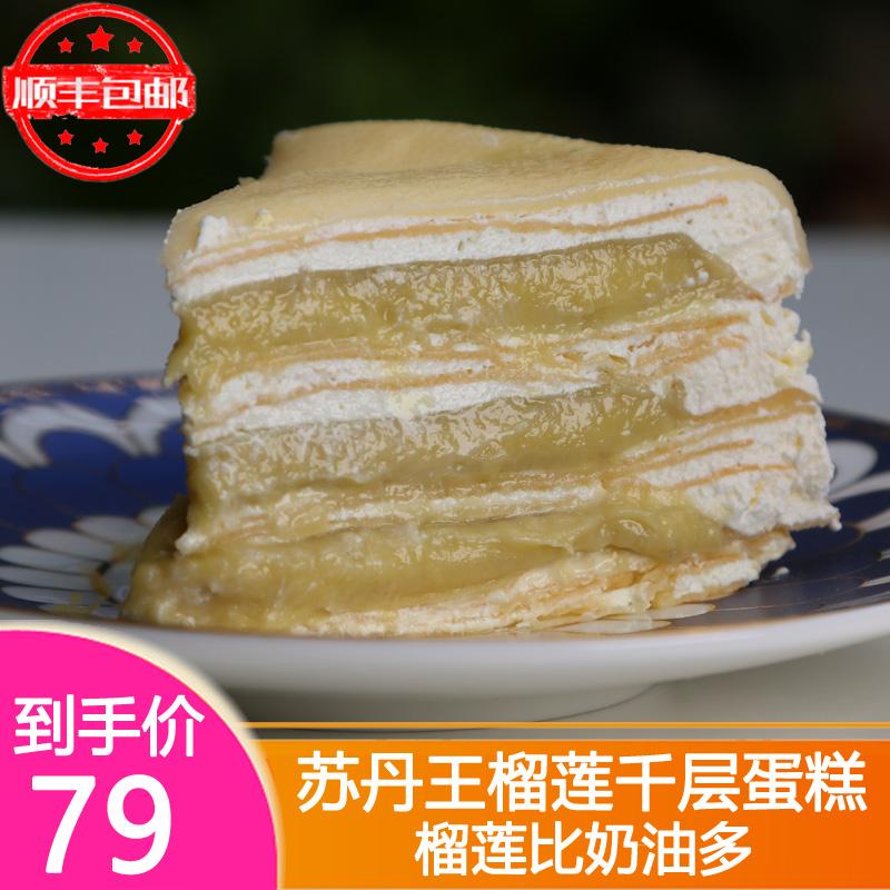 棠小一新鲜榴莲千层蛋糕生日奶油榴莲水果蛋糕6寸600g/盒顺丰包邮