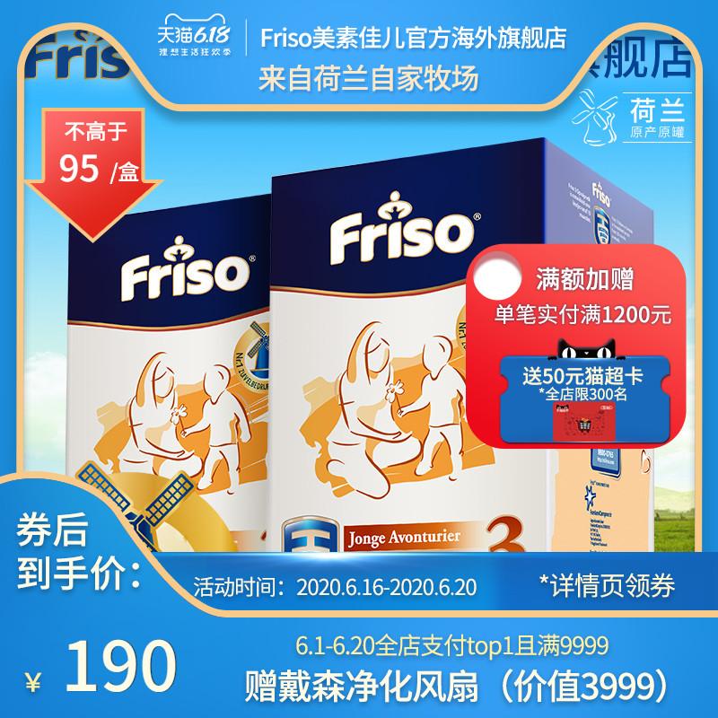 美素佳儿旗舰店官网 荷兰版 原装进口牛奶粉3段 700g*2盒装
