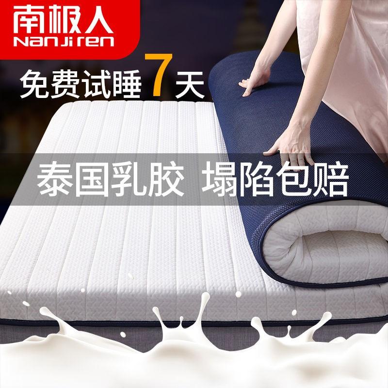 南极人乳胶床垫加厚榻榻米海绵垫单人双人宿舍垫被褥子家用睡垫子