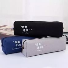 创意简约男女中(小)学生qm7容量帆布zc袋铅笔盒笔袋笔盒文具盒