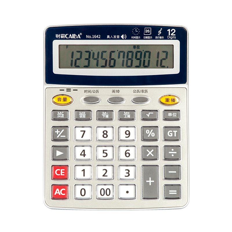 记算机计算器语音会计专用计算器商务型计算器大号大屏大按键计算