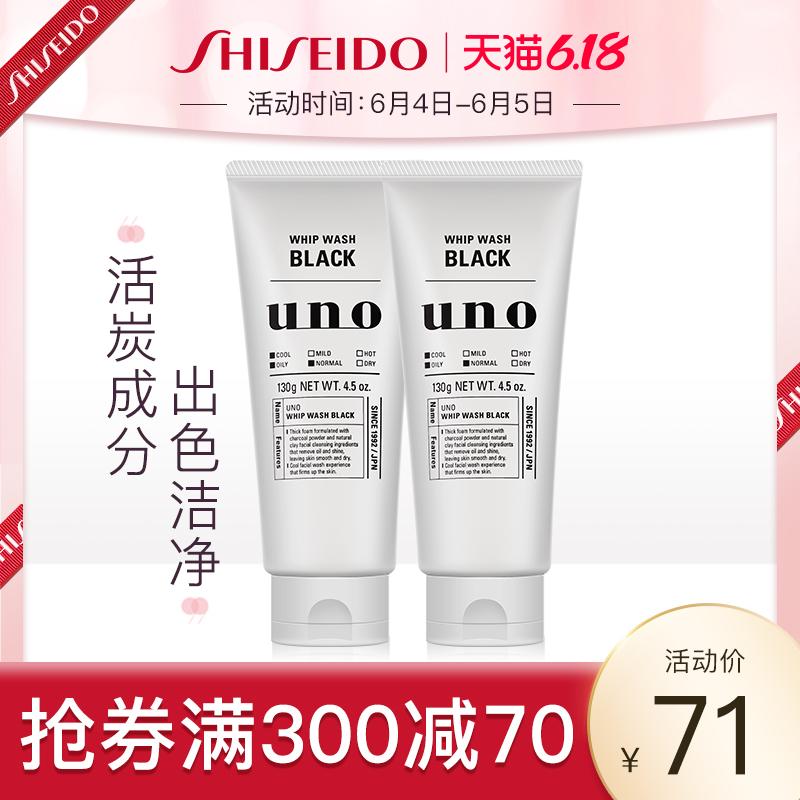 【2支装】资生堂UNO男士洗面奶温和控油抗痘去黑头深层清洁护肤品
