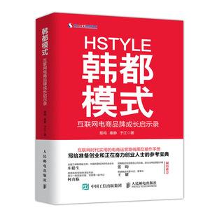 正版 韩都模式 互联网电商品牌成长启示录 韩都衣舍商业模式解析 创业书籍 企业管理 互联网营销运营图书 人民邮电