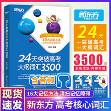 高考英语3500词备考2022高考新东方2ls18天突破op500词高考词汇手册
