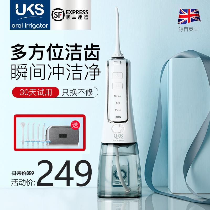 英国UKS家用冲牙器便携式洗牙器牙结石水牙线电动口腔清洁神器机