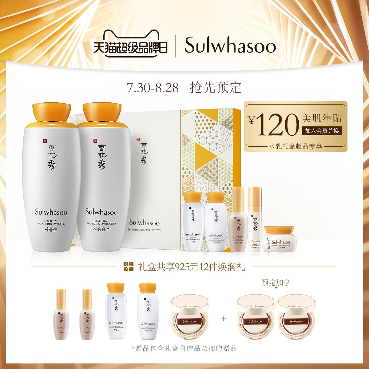 【超品预售】雪花秀滋盈肌本护肤礼盒 水乳套装化妆水 补水保湿