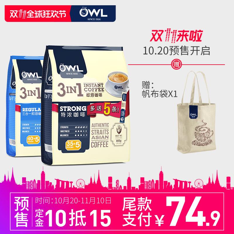 owl猫头鹰越南进口速溶咖啡三合一咖啡粉800g+900g组合装yb