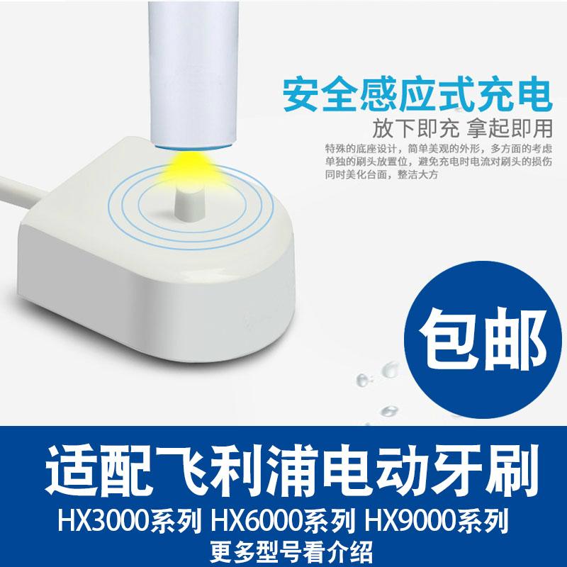 飞利浦电动牙刷充电器底座电源线HX6100配件HX6511 HX6730 hx3216