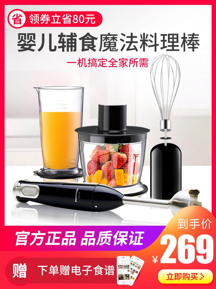 松下料理棒婴儿辅食料理机手持家用电动多功能搅拌棒小型搅拌机