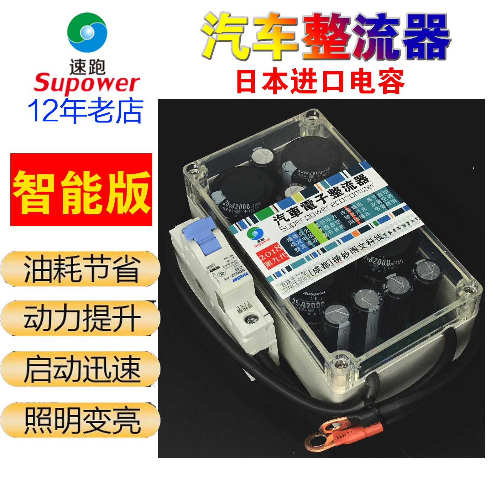 汽车整流器提升动力保护电瓶节油稳压增强点火音响改装力爽电库