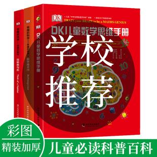 DK精装 儿童数学思维手册+数学魔术师+玩转数与形 全3册有趣的数学DK儿童科普百科全书数学思维全脑开发培养逻辑思维训练数学书