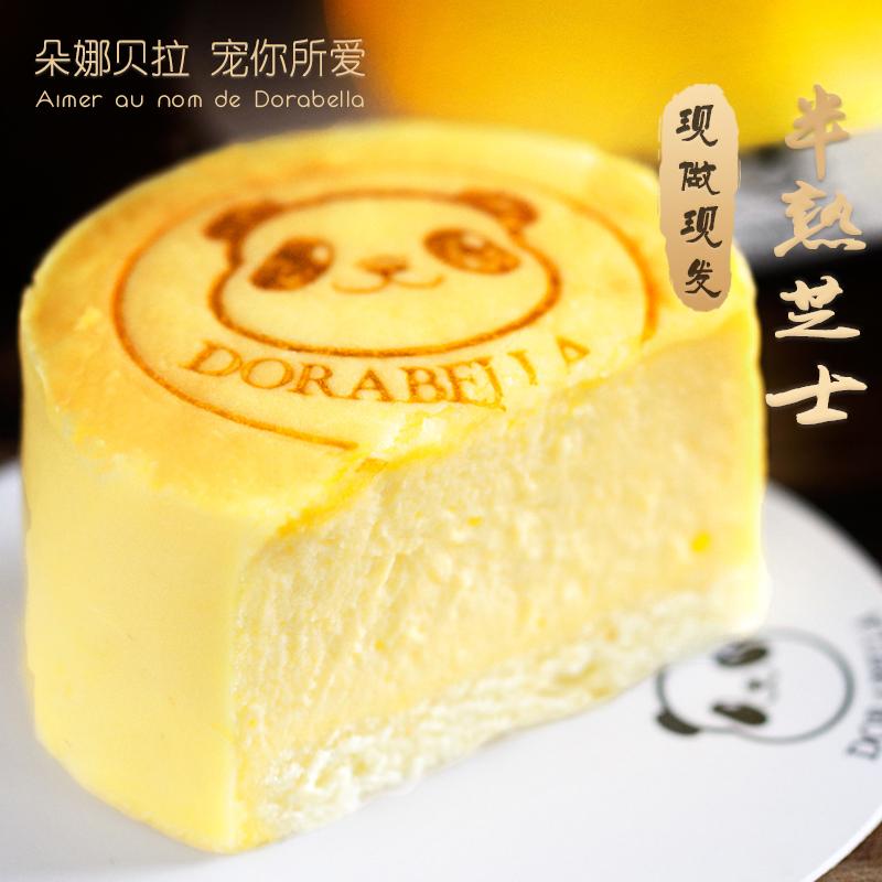 朵娜贝拉半熟芝士蛋糕3盒装手工乳酪奶酪早餐西式甜品糕点零食品