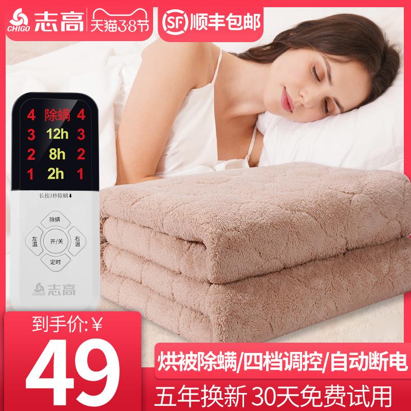 志高电热毯双人电褥子双控调温单人安全家用加大无辐射学生宿舍