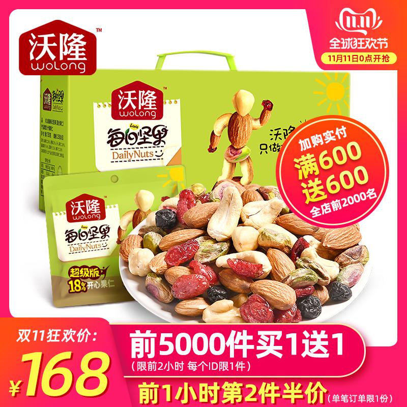 沃隆超级每日坚果30包组合混合装小包孕妇零食干果大礼包礼盒750g