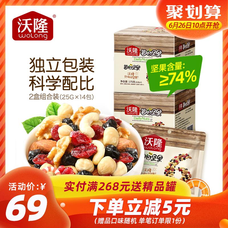 沃隆每日坚果混合坚果干果仁小包装组合装孕妇零食大礼包25g*14袋