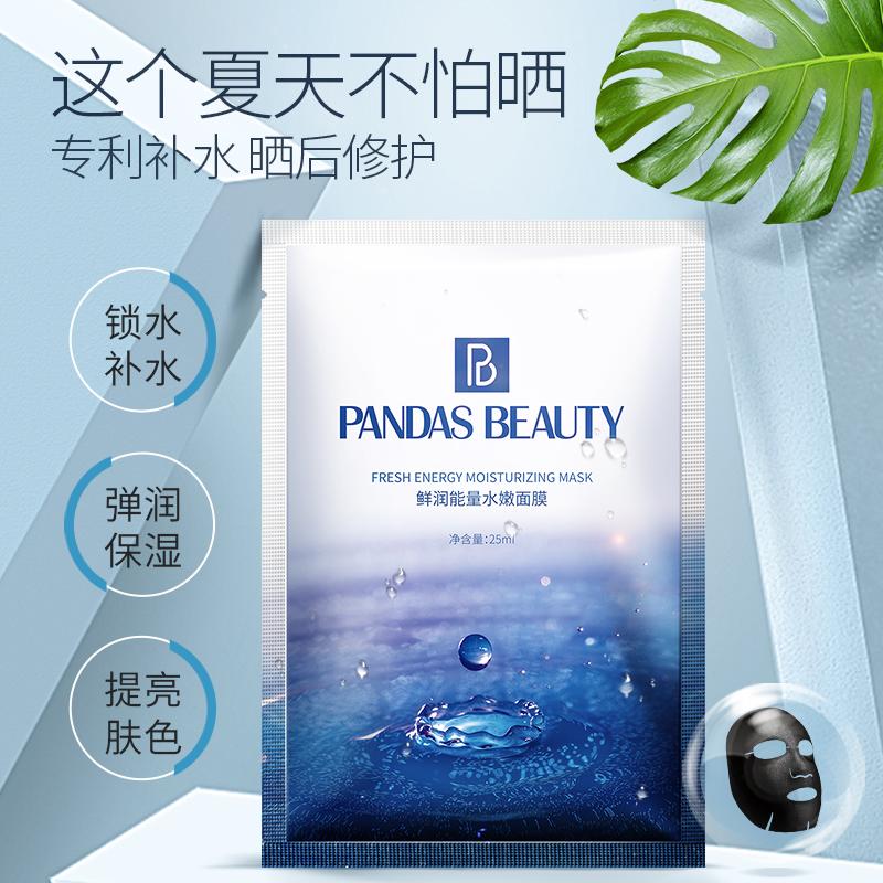 PandasBeauty正品面膜补水保湿收缩毛孔玻尿酸清洁海藻男女学生贴