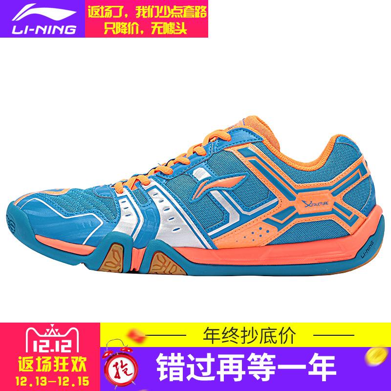 李宁男款羽毛球鞋男鞋女鞋国家队专业训练鞋减震防滑耐磨透气