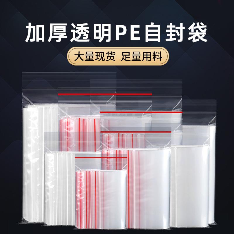 加厚自封袋小号密封袋干果零食封口袋塑料食品包装袋配件袋批发