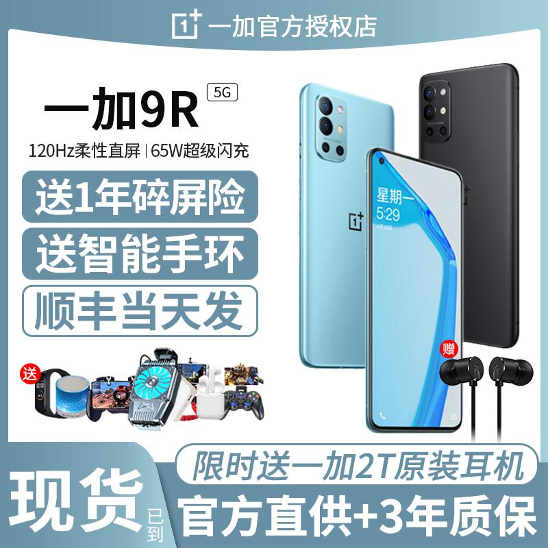 新品 OnePlus/一加9R 骁龙870一加9pro官方旗舰5G手机1+9r正1加9