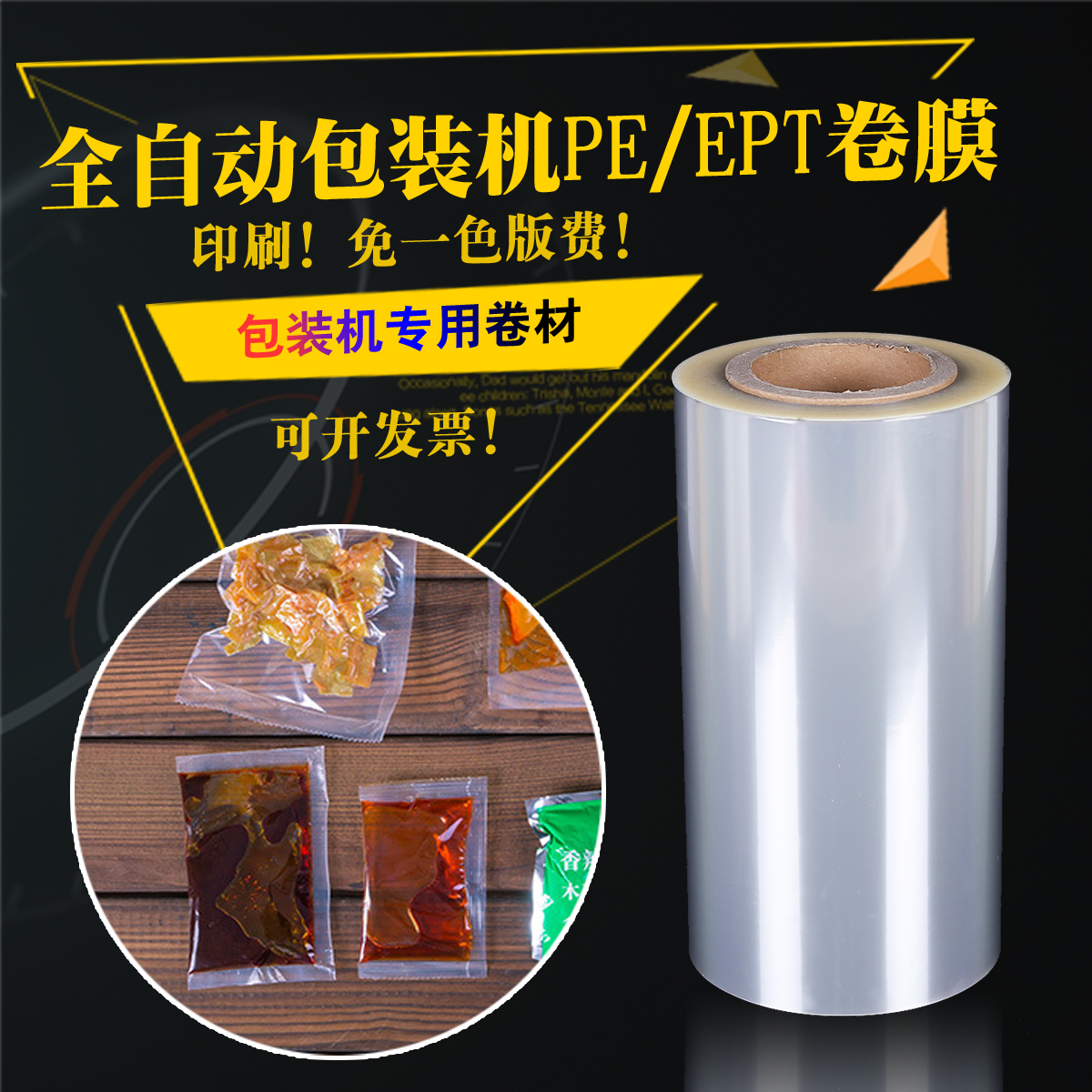 厂家包邮PE PET透明食品复合膜全自动包装机卷膜专用卷材超薄5丝
