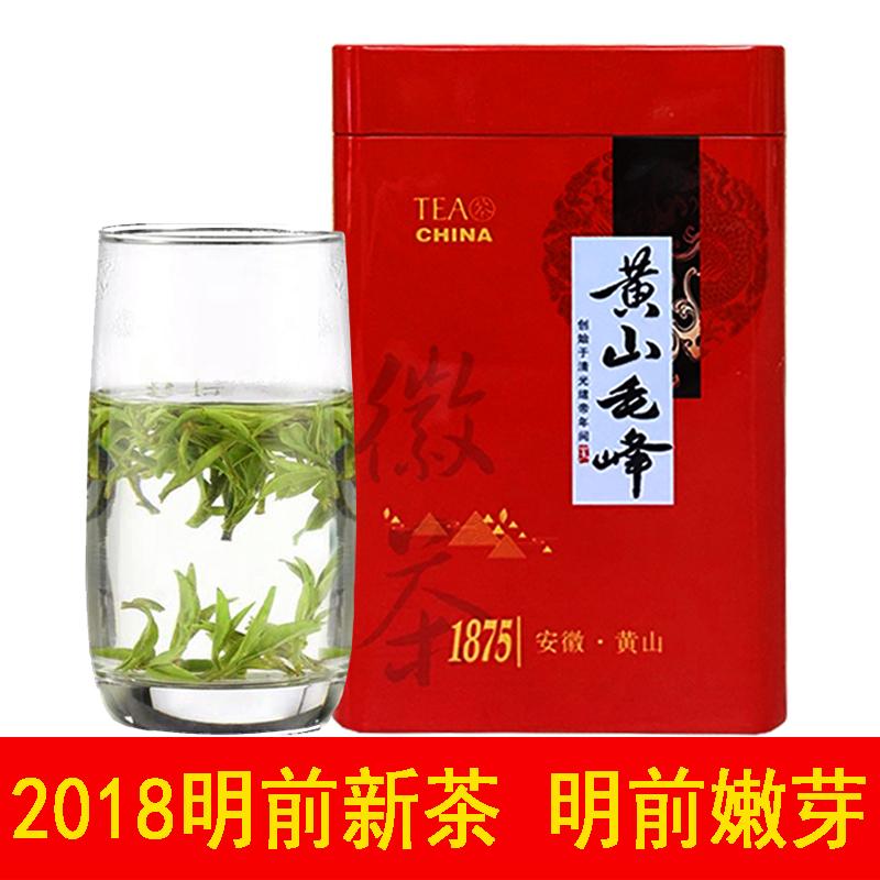 毛尖绿茶2018新茶 特级明前茶叶 黄山毛峰 散装雀舌春茶250g包邮