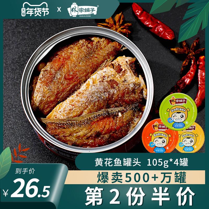 林家铺子黄花鱼罐头即食下饭菜熟食豆豉4罐装小黄鱼海鲜罐头
