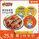 林家铺子【黄花鱼罐头105g*4罐】即食下饭菜熟食豆豉黄花鱼肉海鲜