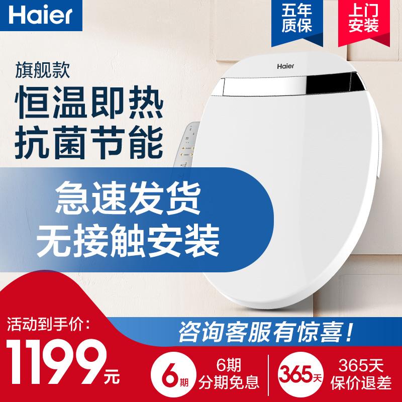 点击查看商品:海尔智能马桶盖全自动家用即热式坐便盖板冲洗器带烘干加热马桶圈