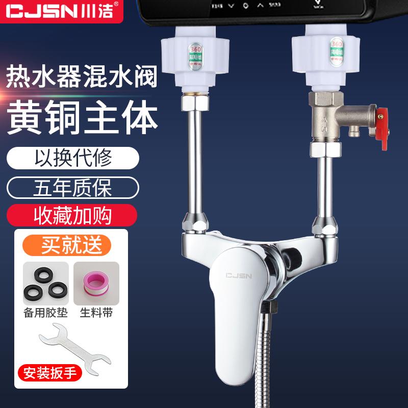 电热水器混水阀明装冷热开关淋浴家通用U型形混合阀门配件水龙头