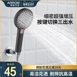 箭牌淋浴花洒喷头增压手持超强加压淋雨套装家用单头莲蓬头大出水