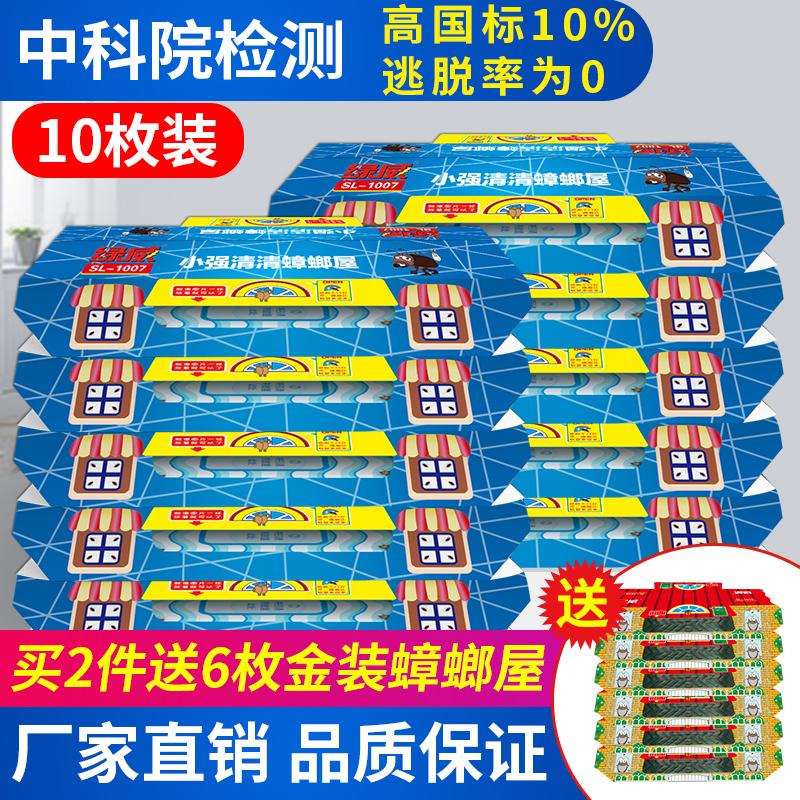 灭蟑螂屋贴一窝端日本蟑螂药家用无毒捕捉器抓杀厨房神器克星室内