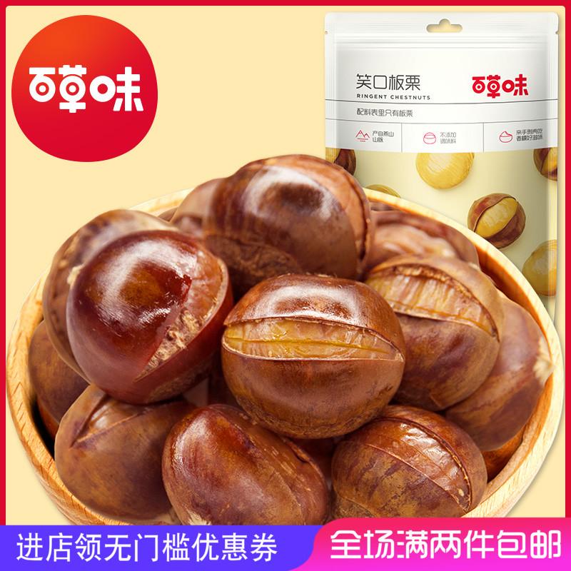 百草味笑口板栗120g带壳熟栗子糖炒栗仁即食坚果炒货休闲零食