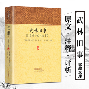 Martial arts events (with supplementary Martial arts events) (Song) Zhou Mi, (Ming) Zhu Tinghuan, a world-famous literature in the Tibetan library, Zhongzhou Ancient Books Press