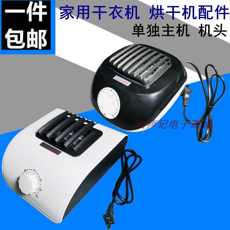家用烘干机配件干衣机单独主机配件1000W烘衣机取暖器风干暖风机