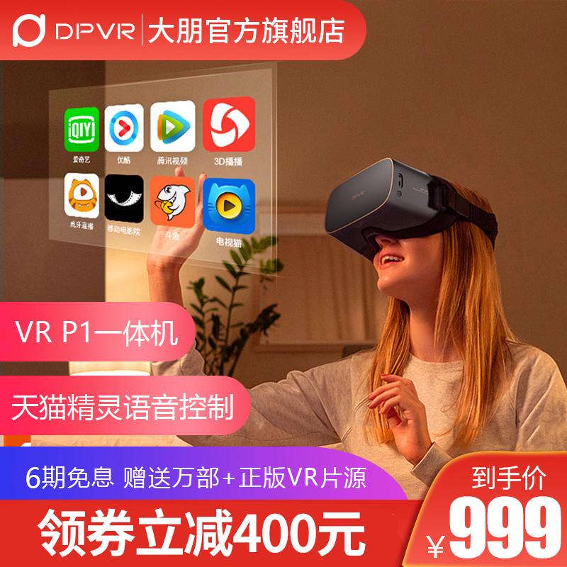大朋VR P1 VR一体机4K高清电影AI天猫精灵语音控制3D眼镜虚拟现实全景视频 vr体感游戏VR眼镜VR女友vr电a影