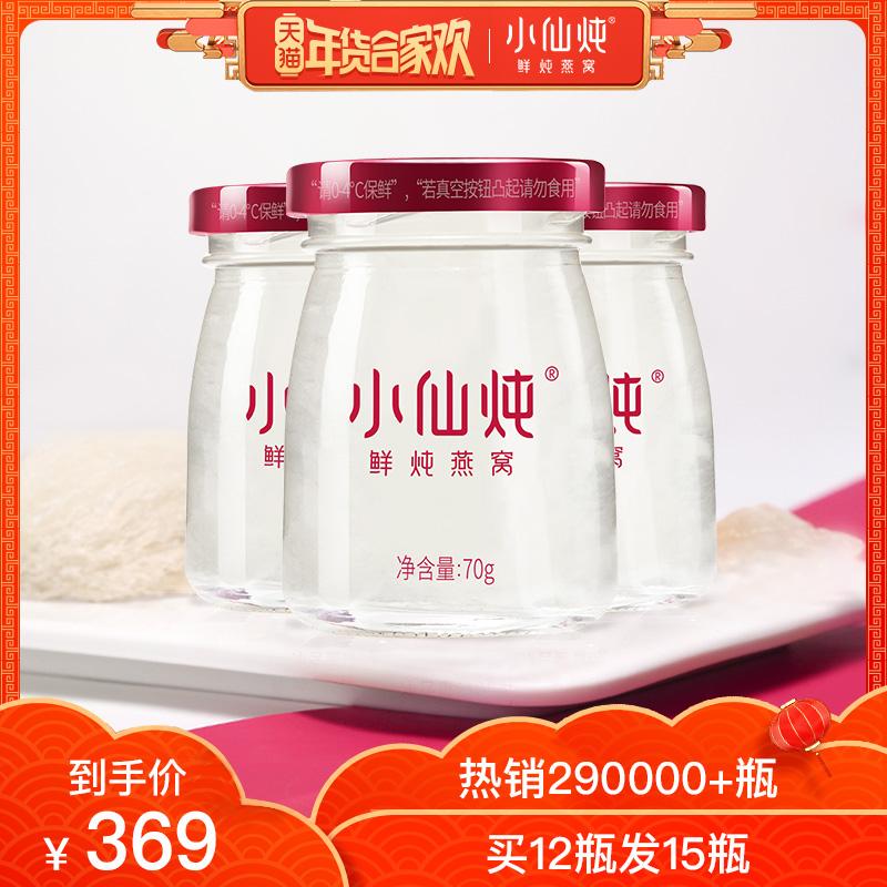 ������Ʒ:小仙炖鲜炖燕窝 70g*3瓶孕妇食品 冰糖燕窝正品燕窝即食礼盒