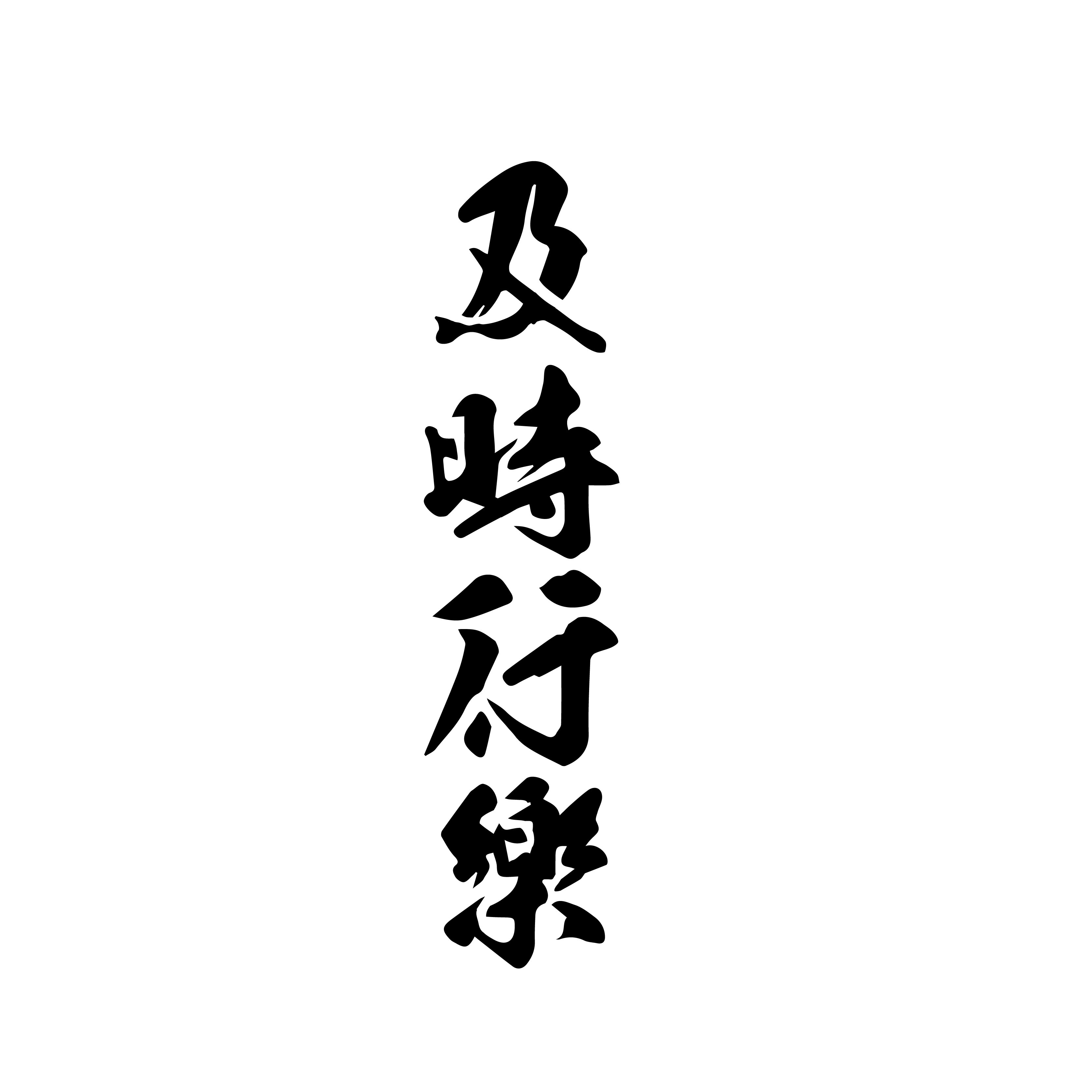 【inkbox】果汁纹身模板汉字 (v15)3.5*14.5cm 及时行乐