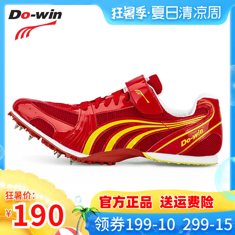 多威田径钉鞋男短跑训练女中考体考钉子鞋比赛跑钉专业跳鞋PD2607