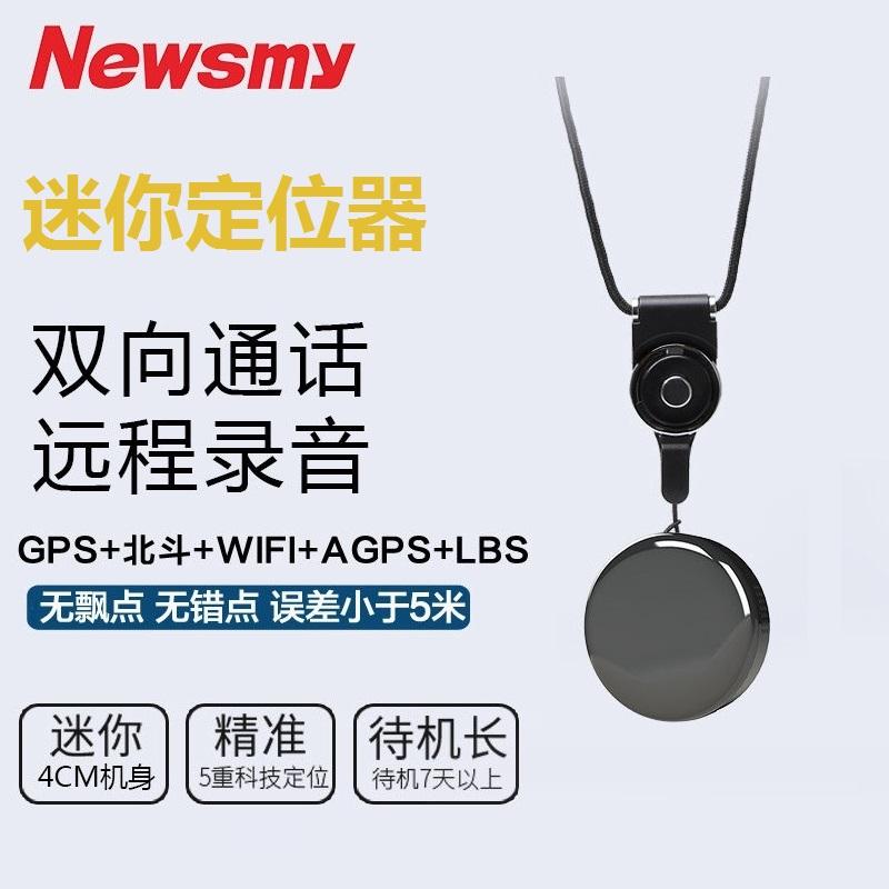 纽曼GPS定位器老人儿童防走失老年人小孩远程录音卫星防丢器追踪j
