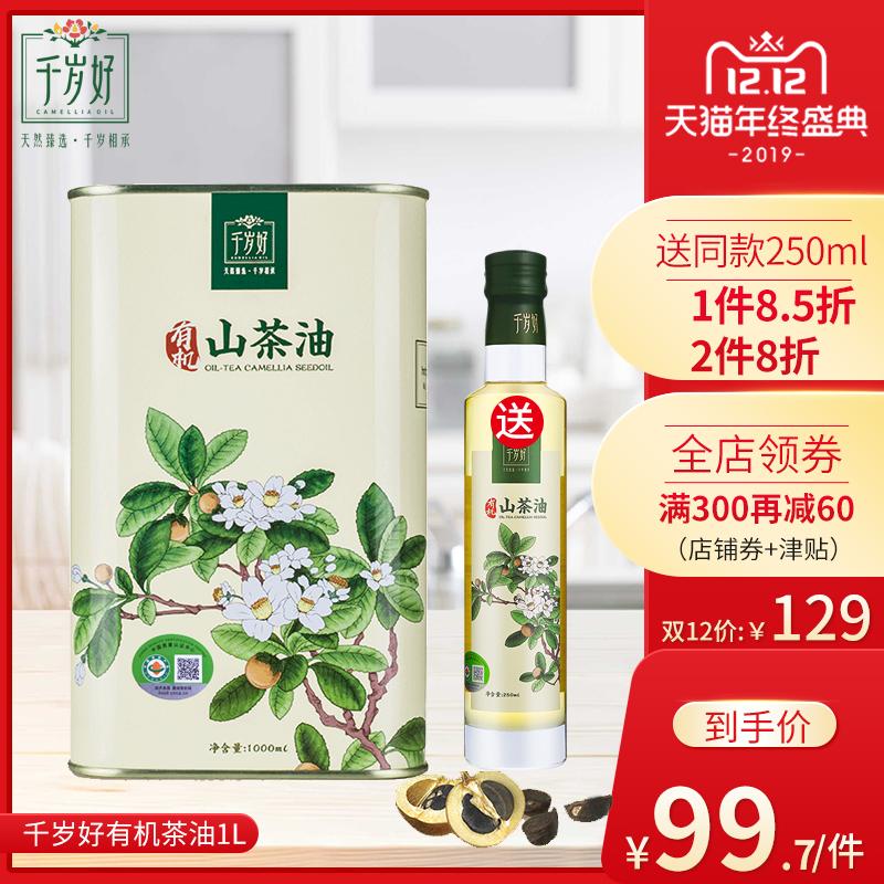 送250ML小瓶/千岁好山茶油1000ML有机纯正茶油食用压榨一级低脂油