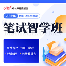 中公教育2022年省考yu8务员网课ke笔试智学班精简款