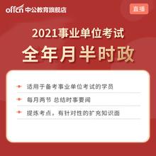 中公教育2021时政热点zu9务员事业li时事政治网课视频课程