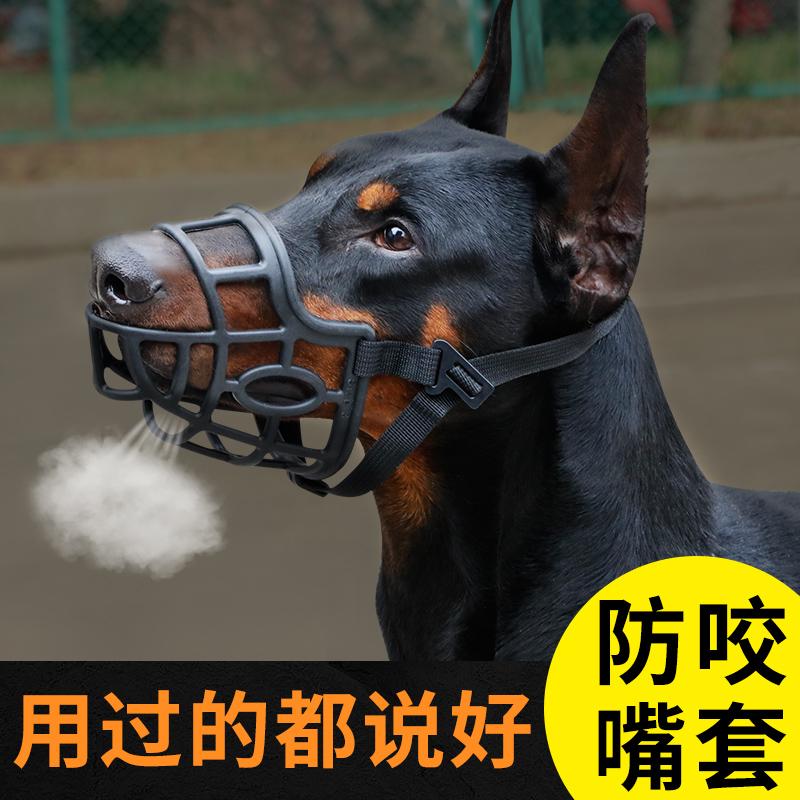 狗嘴套狗狗嘴罩防咬叫乱吃中大型犬狗口罩金毛狗止吠器宠物嘴套