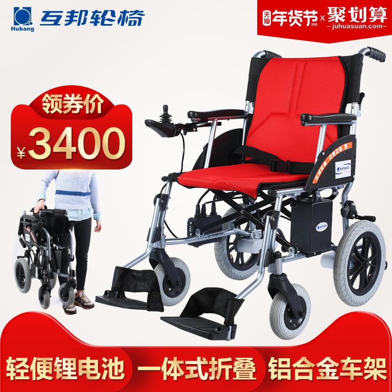 互邦电动轮椅车HBLD3-B智能锂电轻便折叠老人残疾人铝合金代步车