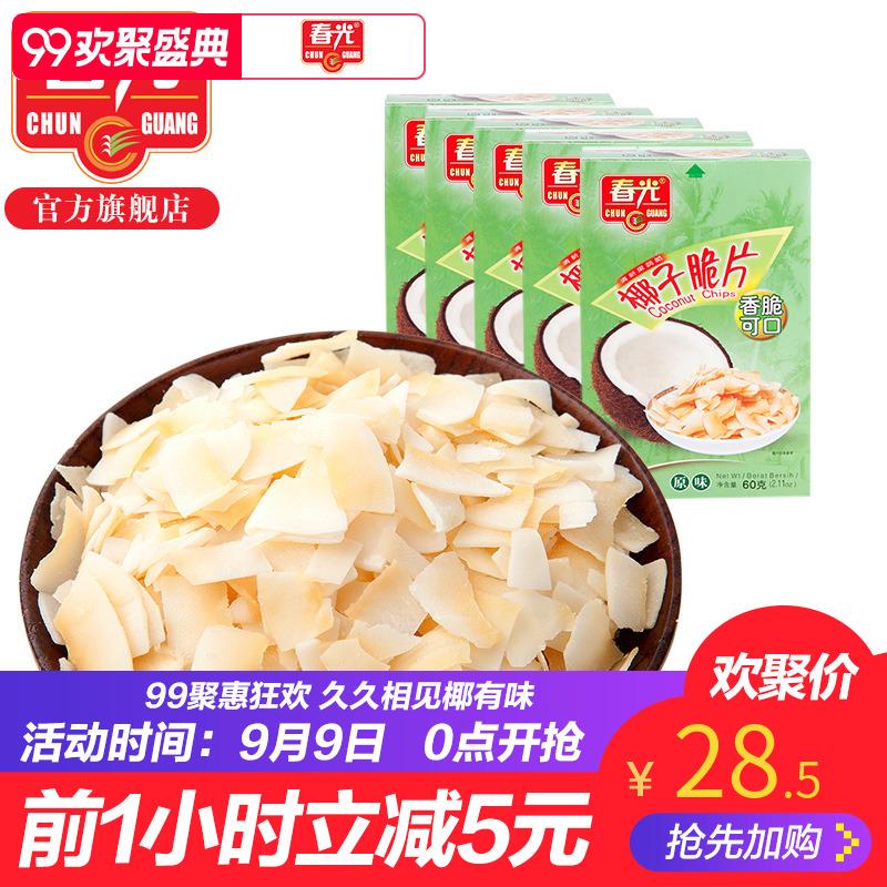春光食品 海南特产 果干 传统风味 椰子脆片60g*5 原味 香脆可口